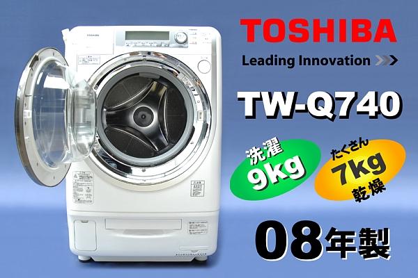 Máy giặt Toshiba nội địa Nhật Bản